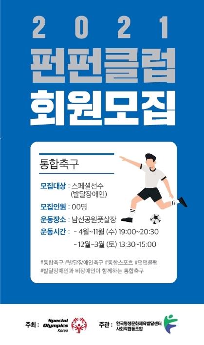 2021 펀펀클럽 통합스포츠 단_회원모집